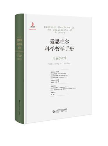 爱思唯尔科学哲学手册:生物学哲学