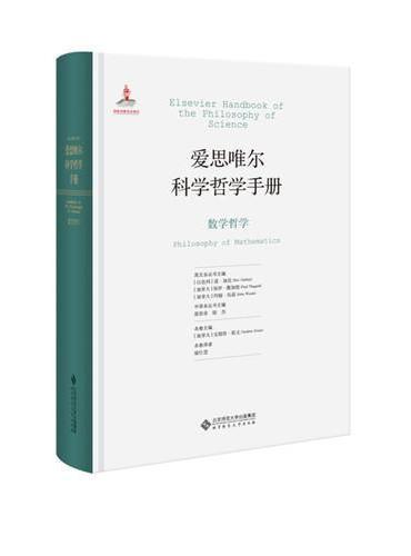 爱思唯尔科学哲学手册:数学哲学
