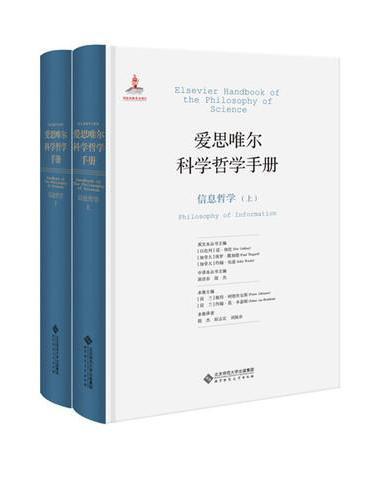 爱思唯尔科学哲学手册:信息哲学