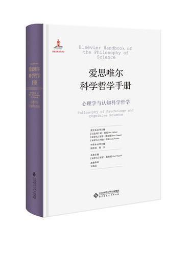 爱思唯尔科学哲学手册:心理学与认知科学哲学
