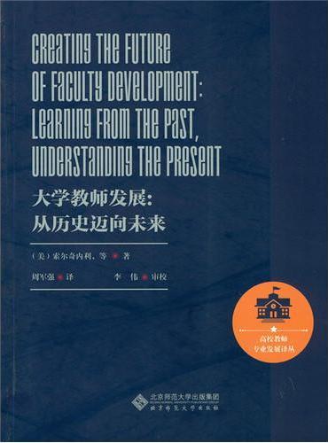 大学教师发展:从历史迈向未来