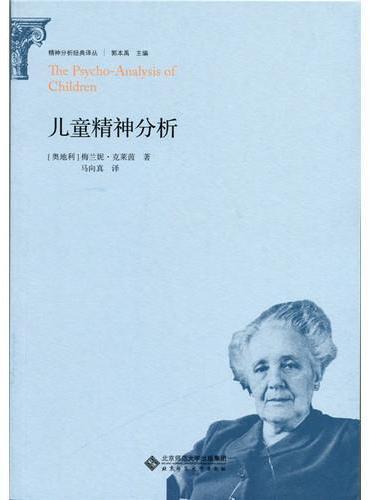精神分析经典译丛:儿童精神分析