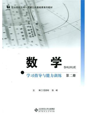 数学学习指导与能力训练(第二册)(五年一贯制)