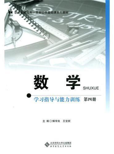 数学学习指导与能力训练(第四册)(五年一贯制)