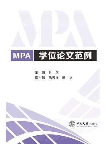MPA学位论文范例