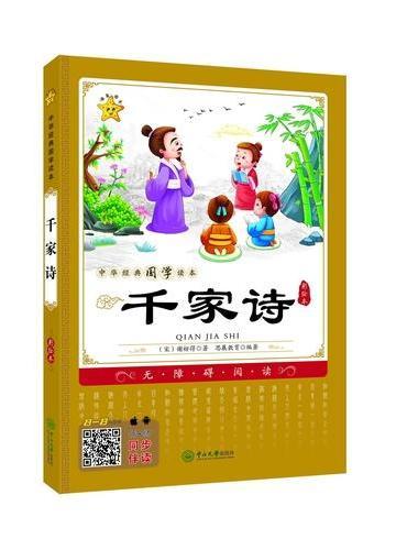 中华经典国学读本:千字诗