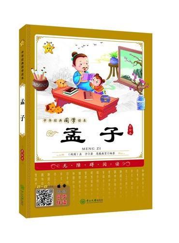 中华经典国学读本:孟子