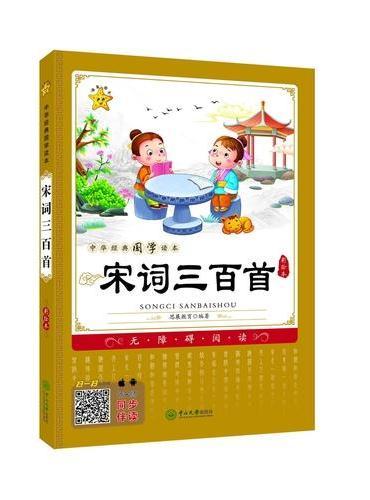 中华经典国学读本:宋词三百首