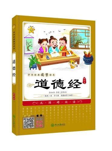 中华经典国学读本:道德经