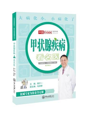 甲状腺疾病看名医