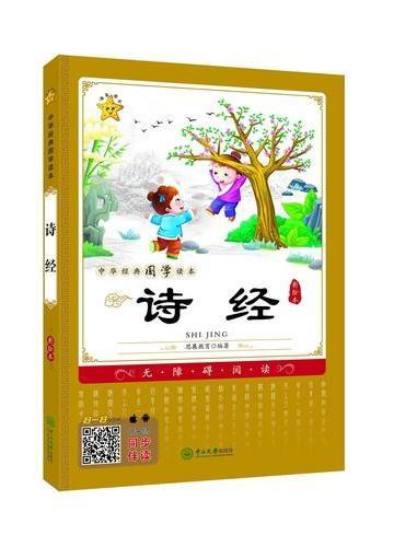 中华经典国学读本:诗经