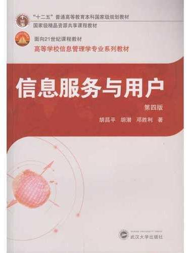 信息服务与用户(第四版)