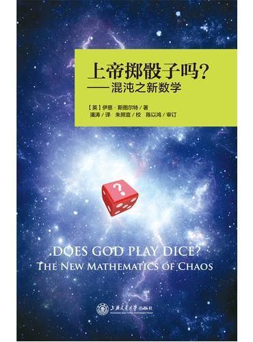 上帝掷骰子吗·混沌之新数学