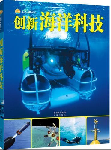 走进海洋世界-创新海洋科技