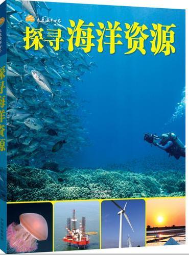 走进海洋世界-探寻海洋资源