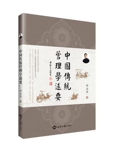 中国传统管理学述要