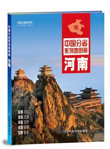 中国分省系列地图册:河南(2016年全新版)