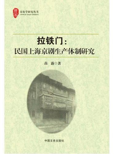 拉铁门;民国上海京剧生产体制研究