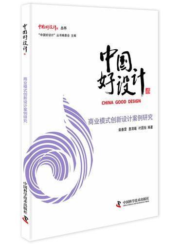中国好设计 商业模式创新设计案例研究