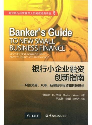 银行小企业融资创新指南风投交易、众筹、私募股权投资和科技进步