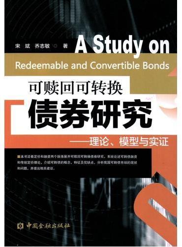 可赎回可转换债券研究:理论、模型与实证