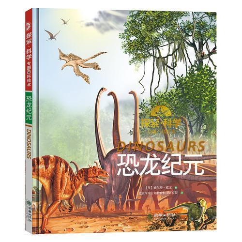 探索 科学专题百科绘本——恐龙纪元