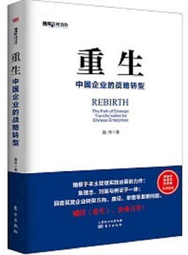 重生——中国企业的战略转型