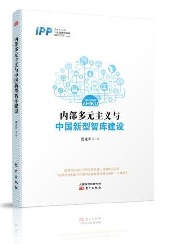 内部多元主义与中国新型智库建设