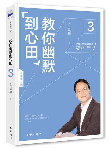 """刘墉""""超级口才""""套装(共四册)"""
