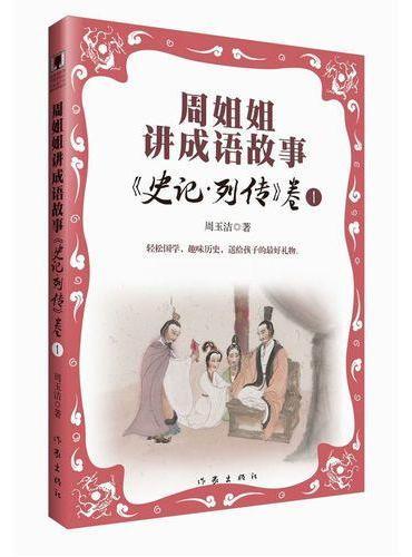 周姐姐讲成语故事《史记·列传》卷1 (轻松国学、趣味历史、送给孩子最好的礼物!)青少年图文版