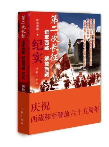 第二次长征——进军西藏、解放西藏纪实