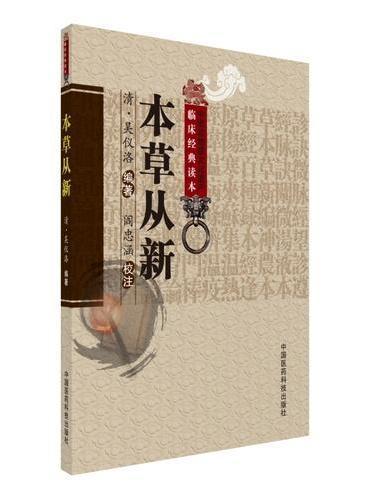 本草从新(中医非物质文化遗产临床经典读本)