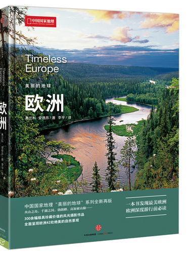 中国国家地理美丽的地球-欧洲