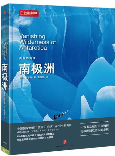 中国国家地理美丽的地球-南极洲