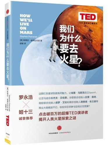 TED 思想的力量系列:我们为什么要去火星·