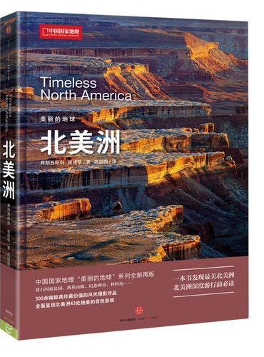 中国国家地理美丽的地球-北美洲