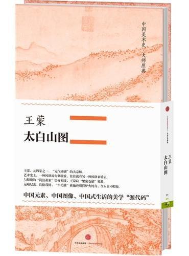中国美术史 大师原典:王蒙·太白山图