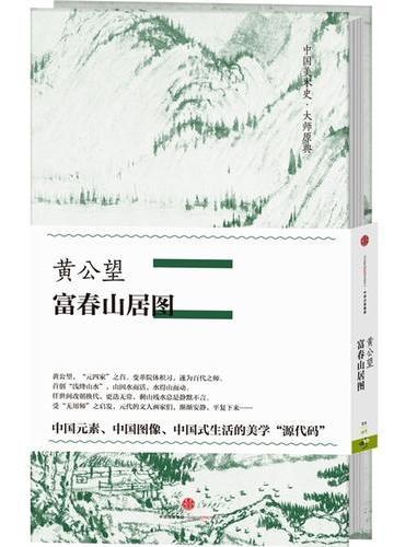 中国美术史 大师原典:黄公望·富春山居图