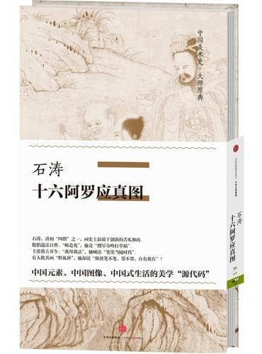 中国美术史 大师原典:石涛·十六阿罗应真图