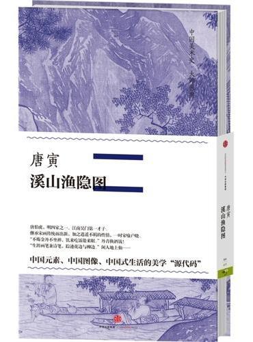 中国美术史 大师原典:唐寅·溪山渔隐图