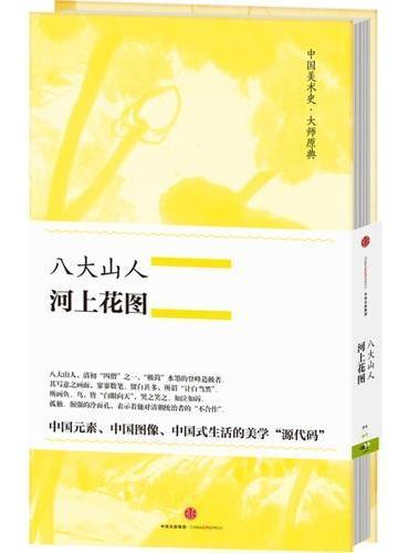 中国美术史 大师原典:八大山人·河上花图