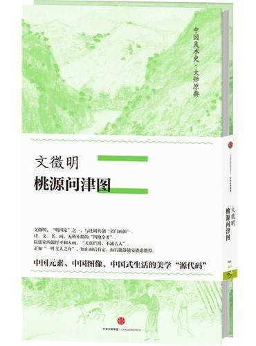 中国美术史 大师原典:文徵明·桃源问津图