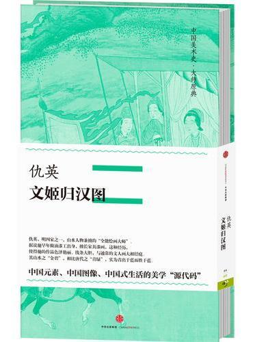 中国美术史 大师原典:仇英·文姬归汉图