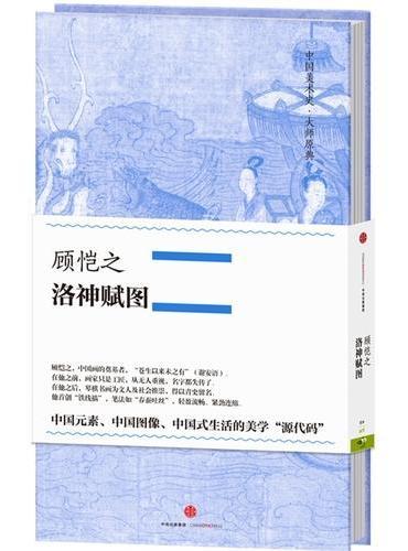 中国美术史 大师原典:顾恺之·洛神赋图