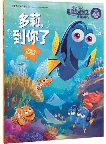 海底总动员2·多莉去哪儿·多莉,到你了:专注力训练绘本(迪士尼低幼经典系列)