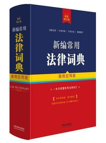 新编常用法律词典:案例应用版(精装增订版)