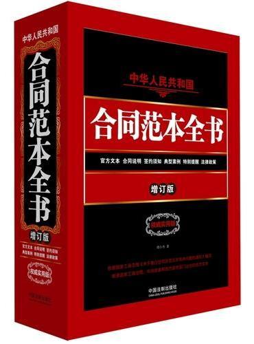 中华人民共和国合同范本全书:官方文本、合同说明、签约须知、典型案例、特别提醒、法律政策(权威实用版):增订版