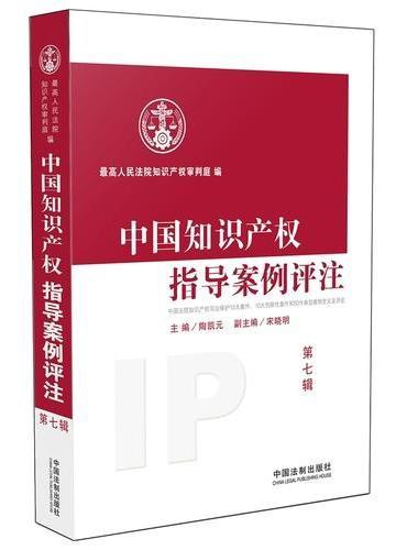 中国知识产权指导案例评注(第7辑)