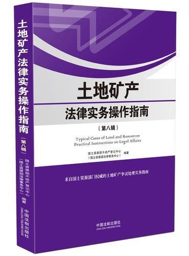 土地矿产法律实务操作指南(第八辑)