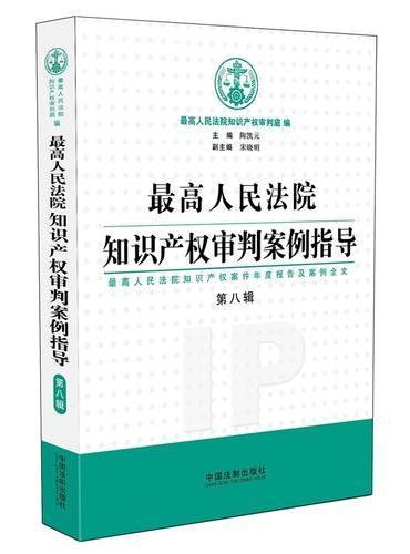 最高人民法院知识产权审判案例指导(第8辑)